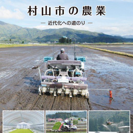ブックレットシリーズ「村山市の地理と歴史」第8号の表紙画像