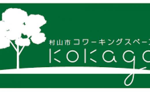 村山市コワーキングスペースkokageのロゴ画像